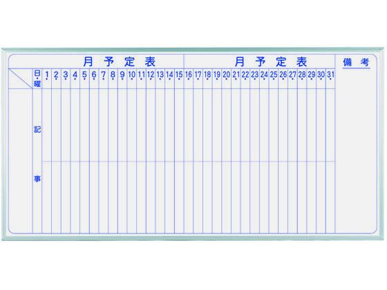 馬印/ホーロー製ホワイトボード 月予定表 縦書 1810×910mm