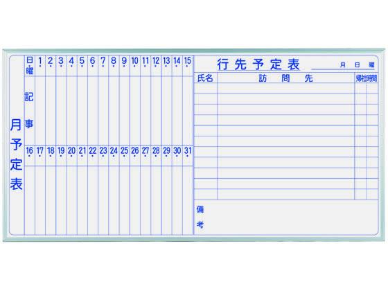 馬印/ホーロー製ホワイトボード 月予定+行先予定 1810×910mm