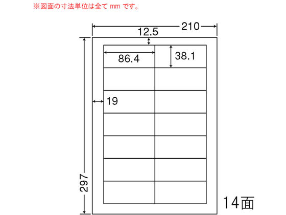 NANA/エコ&セキュリティ分別処理再剥離ラベルA4 14面/CL17FH
