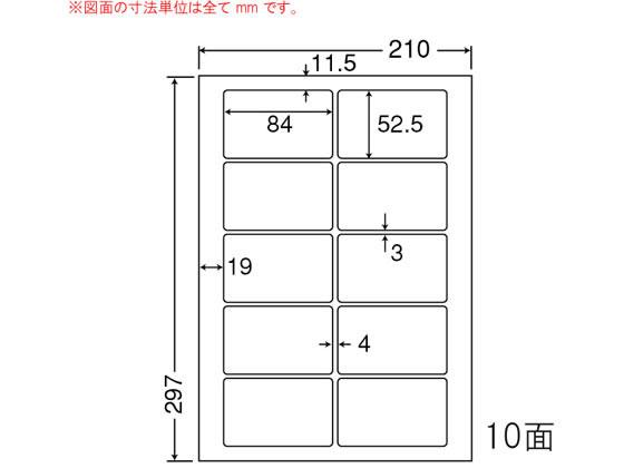 NANA/エコ&セキュリティ分別処理再剥離ラベルA4 10面/CL35FH