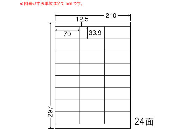 NANA/エコ&セキュリティ分別処理再剥離ラベルA4 24面/CL48FH