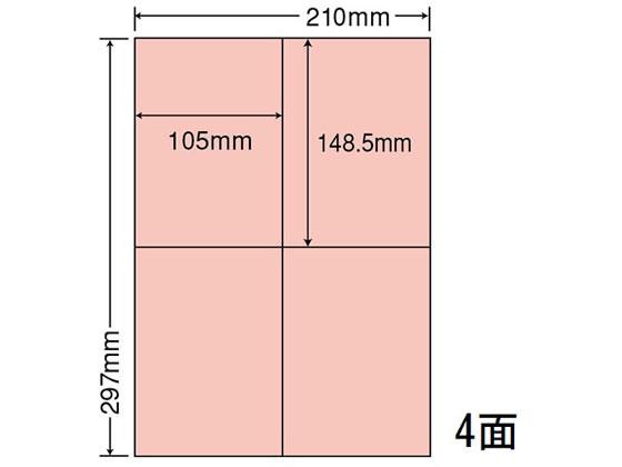 NANA/A4サイズカラーラベル 再剥離 A4 4面/CL50FHR