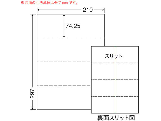 NANA/ミシン入マルチラベル A4 4面/CLM2