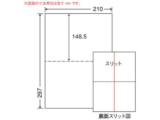 NANA/ミシン入マルチラベル A4 2面/CLM4