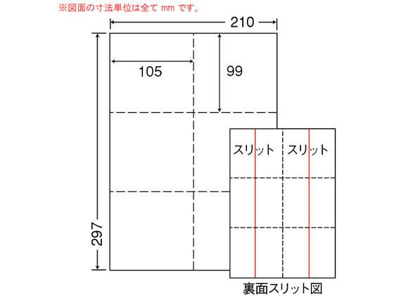 NANA/ミシン入マルチラベル A4 6面/CLM5