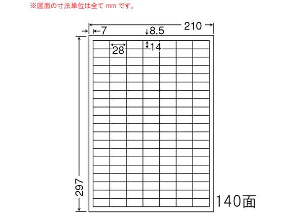 NANA/マルチタイプ訂正用ラベル A4 140面/CLT140