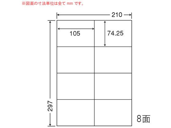 NANA/マルチタイプ訂正用ラベル A4 8面/CLT8