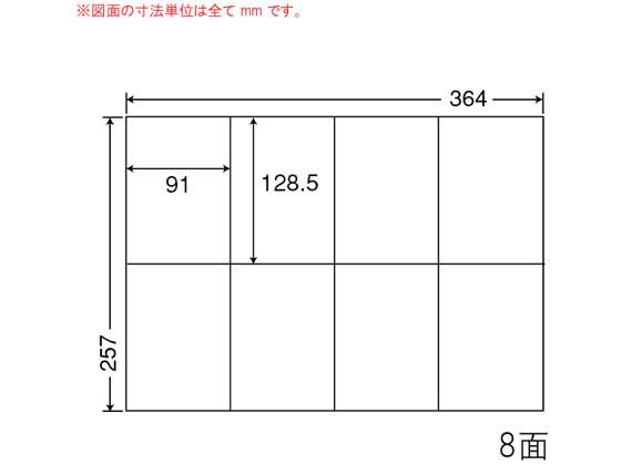 NANA/ナナコピー B4 8面/E8SF