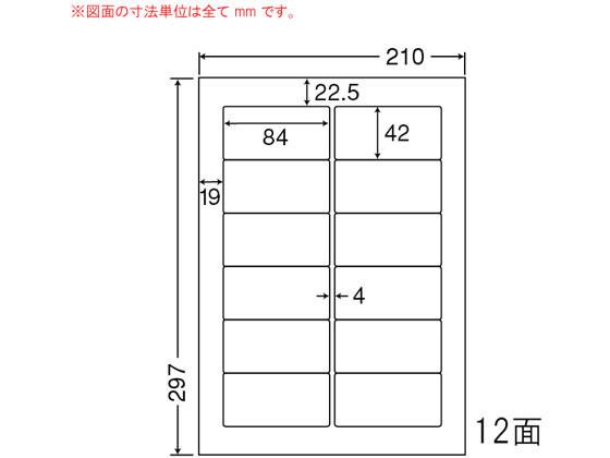 NANA/マルチタイプ訂正用ラベル A4 12面/LDW12POW