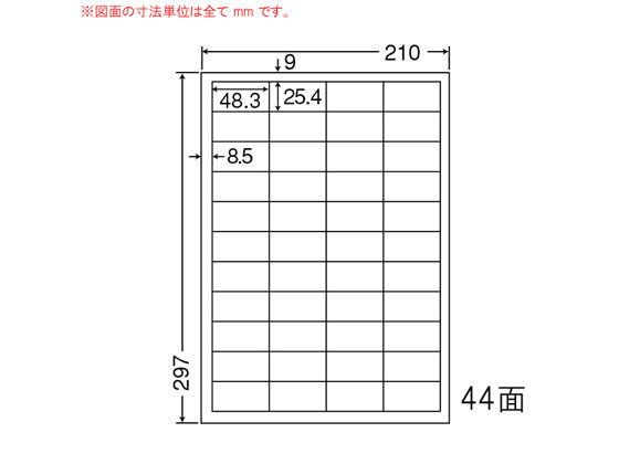 NANA/マルチタイプ訂正用ラベル A4 44面/LDW44CEW