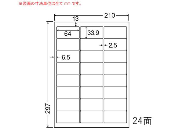 NANA/カラーレーザー用マットタイプラベル A4 24面/MCL46