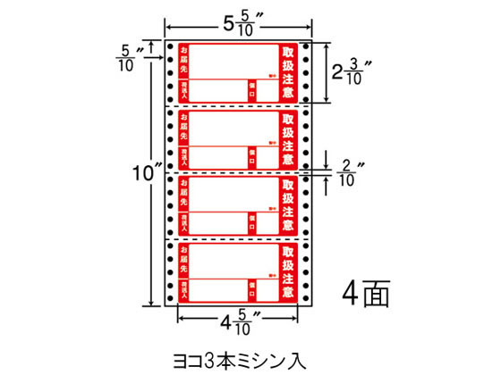 NANA/ナナフォーム 荷札タイプ 5(5・10)×10インチ 4面/MM5WPT