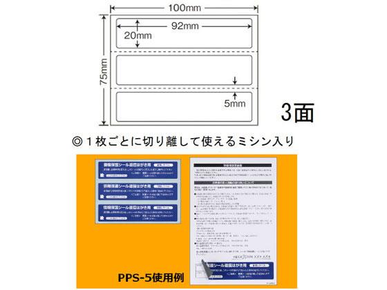 NANA/ナナ目隠しラベル往復はがき用 目隠しタイプ/PPS5
