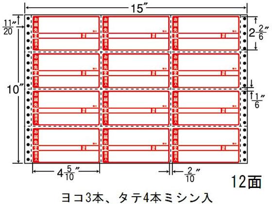 NANA/ナナフォーム 荷札再剥離 15×10インチ 12面/R15CP