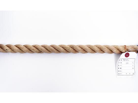 紺屋商事/麻ロープ 22mm×200m/60011192