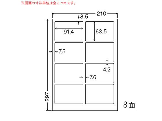 NANA/カラーインクジェットプリンタ用光沢ラベル A4 8面/SCJ2