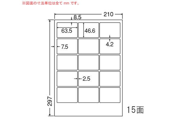 NANA/カラーインクジェットプリンタ用光沢ラベル A4 15面/SCJ3