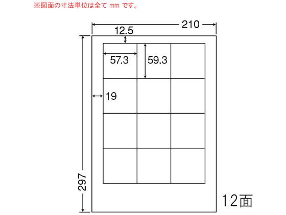NANA/カラーレーザー用耐水光沢紙ラベル A4 12面/SCL10
