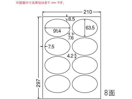 NANA/カラーレーザー用耐水光沢紙ラベル A4 8面/SCL20