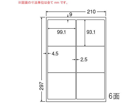 NANA/カラーレーザー用耐水光沢紙ラベル A4 6面/SCL41
