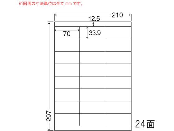 NANA/カラーレーザー用耐水光沢紙ラベル A4 24面/SCL48