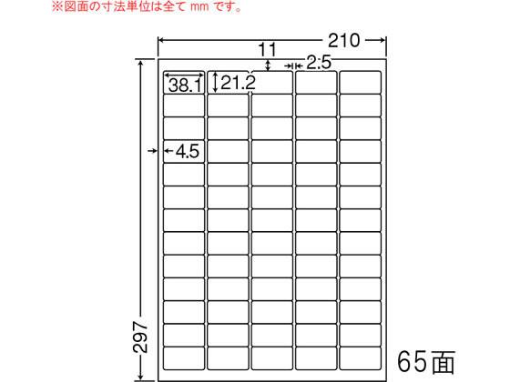 NANA/カラーレーザー用耐水光沢紙ラベル A4 65面/SCL65