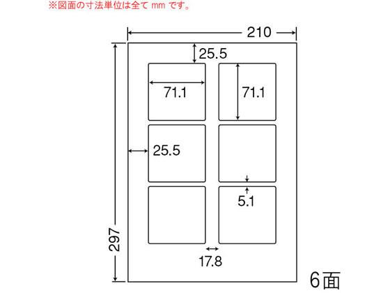 NANA/カラーレーザープリンタ用耐水光沢紙ラベル A4 6面/SCL8