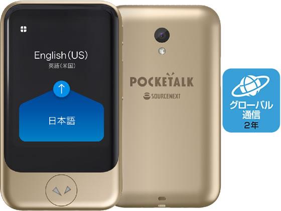 ソースネクスト/POCKETALK(ポケトーク) S グローバル通信2年付ゴールド