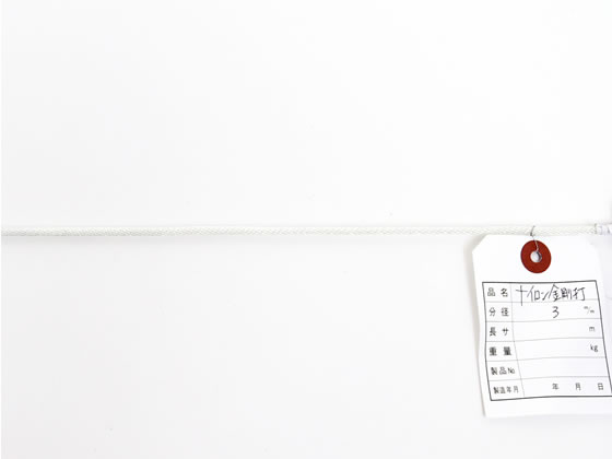 紺屋商事/ナイロン金剛打ロープ 3mm×300m/60011283