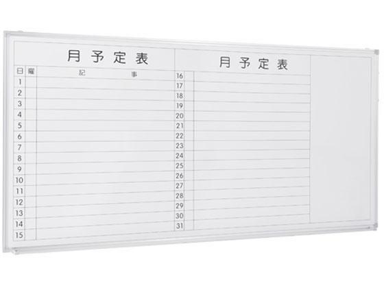 カグクロ/壁掛けホワイトボード 月予定 W1800/WSK-1890