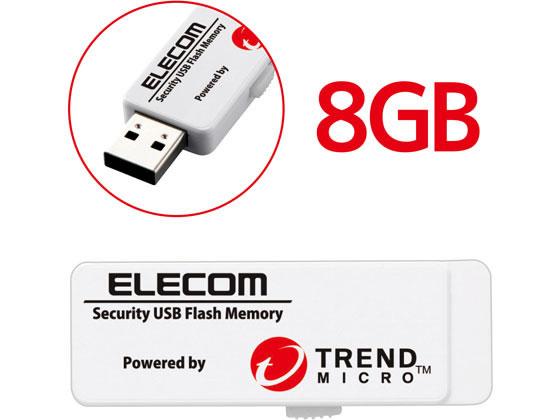 エレコム/USB3.0メモリ トレンドマクロセキュリティ 8GB/MF-PUVT308GA1