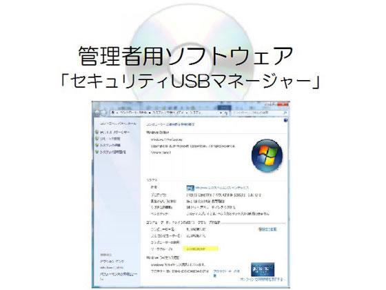 エレコム/セキュリティUSBメモリ 管理者用ソフトウェア/HUD-SUMA