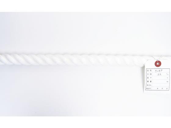 紺屋商事/クレモナロープ 22mm 10m〈切売〉/60011013