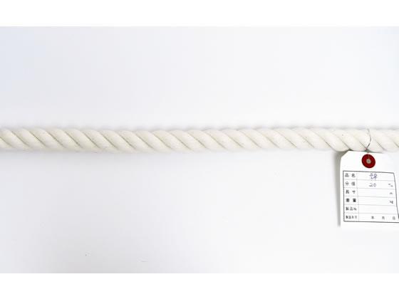 紺屋商事/綿ロープ 20mm 20m〈切売〉/60011252