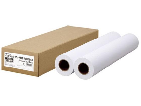 スマートバリュー/プロッタ用紙 マットコート紙 610mm幅 2本入/K045J