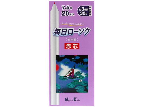 日本香堂/毎日ローソク 赤芯7.5号 20本