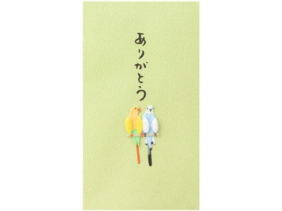 ミドリ/PC ぽち袋228 ありがとう インコ柄 3枚入×5冊