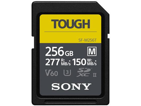 ソニー/UHS-II SDメモリーカード 256GB タフ仕様/SF-M256T