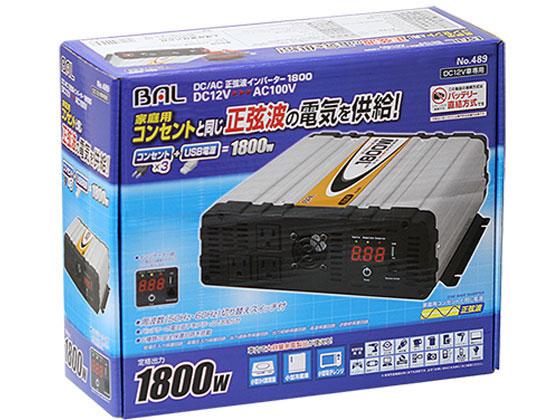 大橋産業/DC/AC正弦波インバーター1800W/489