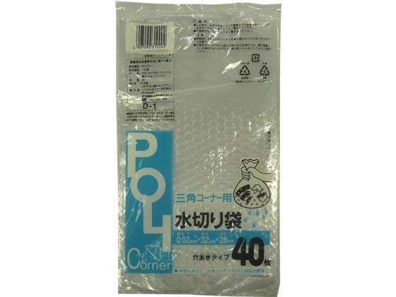 システムポリマー/三角コーナー用水切り袋 40枚×60袋/D-1