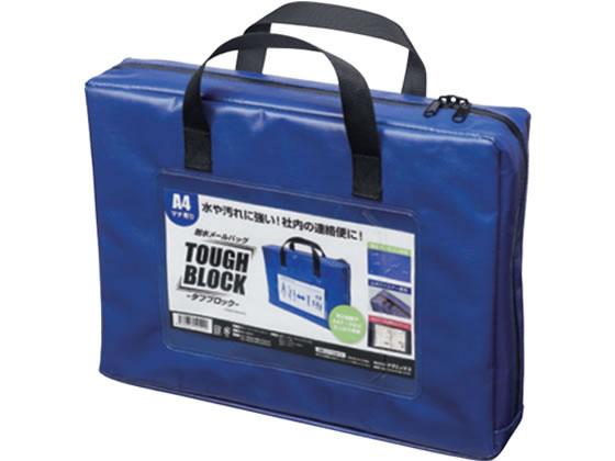 マグエックス/耐水メールバッグ「タフブロック」A4 青 マチあり×5個