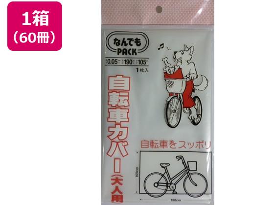 アルフォーインターナショナル/なんでもPACK自転車カバー大人用×60冊