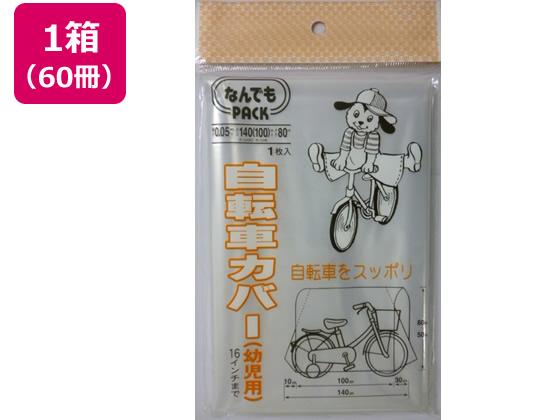 アルフォーインターナショナル/なんでもPACK自転車カバー幼児用×60冊