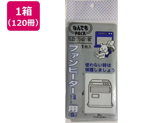 アルフォーインターナショナル/なんでもPACKファンヒーター用 S×120冊