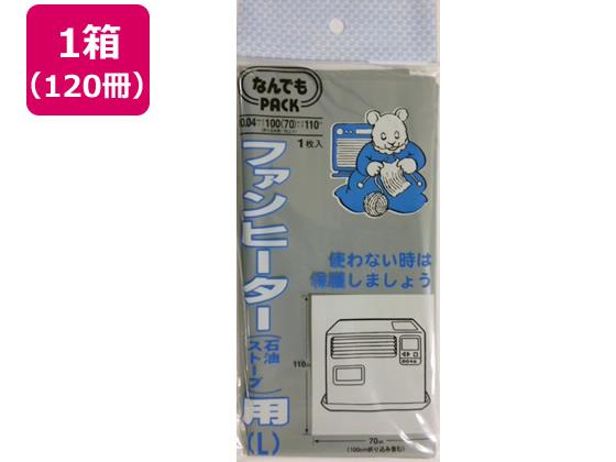 アルフォーインターナショナル/なんでもPACKファンヒーター用 L×120冊