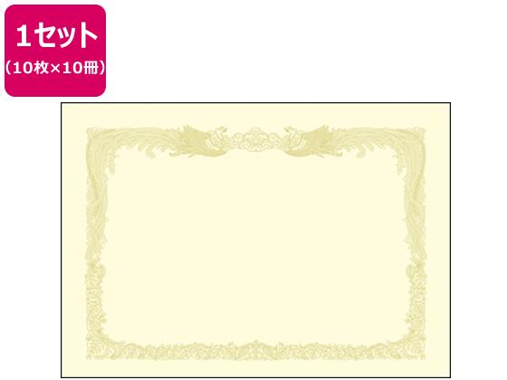 【お取り寄せ】ササガワ/OA賞状用紙 厚口 A3判 縦書用 クリーム 10枚×10冊