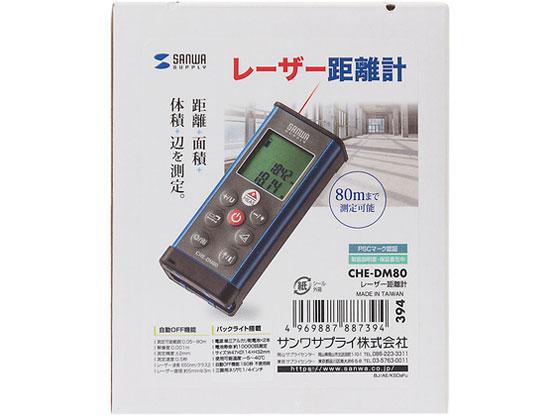 サンワサプライ/レーザー距離計/CHE-DM80