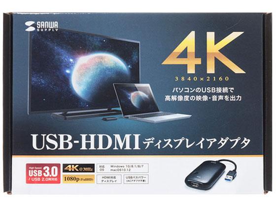 サンワサプライ/USB3.0-HDMIディスプレイアダプタ 4K対応