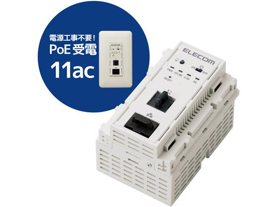 エレコム/マルチメディアコンセント対応PoE 無線AP/WAB-S733IW2-PD