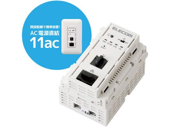 エレコム/マルチメディアコンセント対応AC受電無線AP/WAB-S733IW-AC